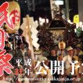 祇園祭特設サイト